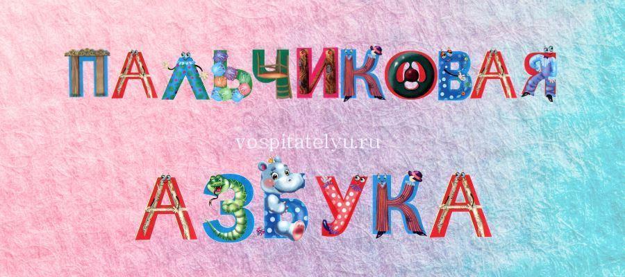 Пальчиковая азбука Новиковской