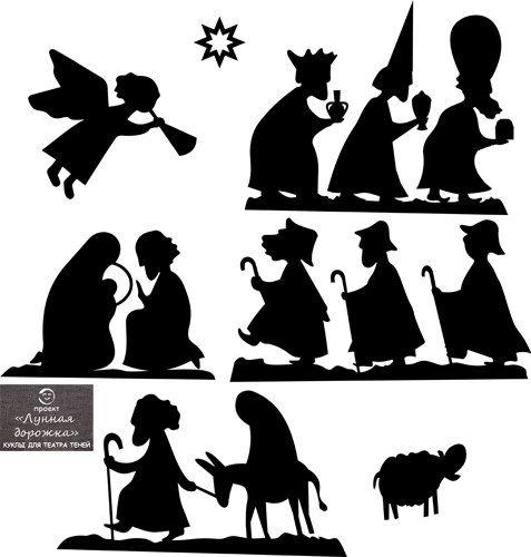 детям о рождестве, теневой театр