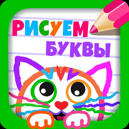 Рисуем буквы с детьми